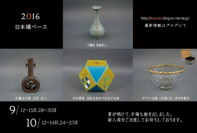 写真面2016-9-10月 (1)~01.jpg