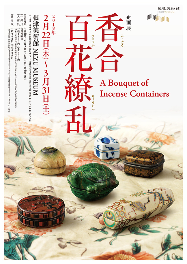 a_bouquet_of_incense_containers.jpg